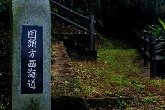 裏スポット 国頭方西海道の山田城跡