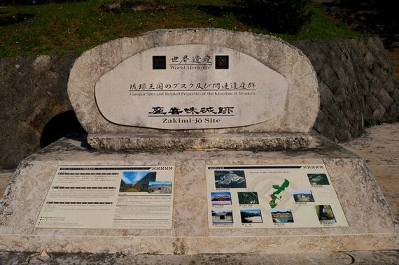 読谷村の世界遺産 座喜味城跡