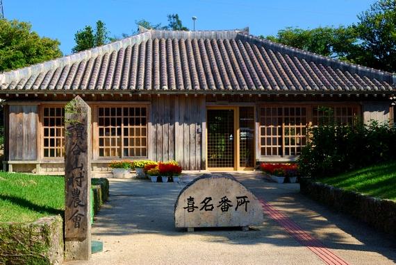 読谷村の観光案内所 喜名番所
