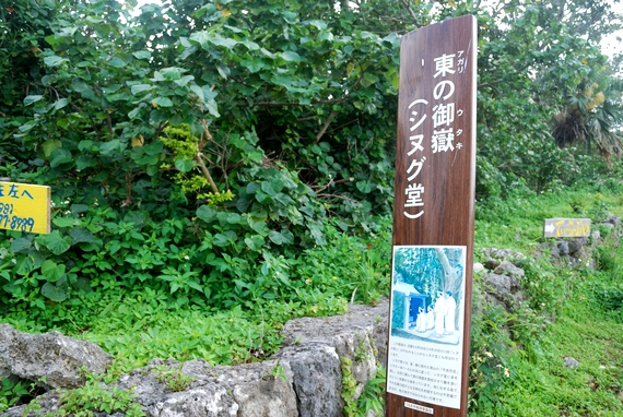 浜比嘉島の東の御嶽 シヌグ堂