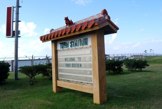 読谷村のアメリカ陸軍基地 トリイステーション
