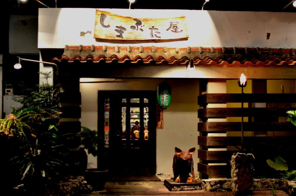あぐーのせいろ蒸し 沖縄料理 しまぶた屋