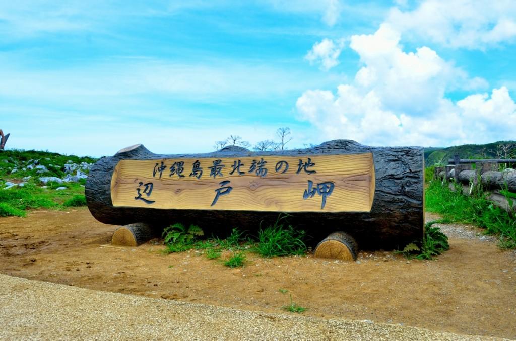 沖縄本島 最北端の岬 絶景地スポットの辺戸岬