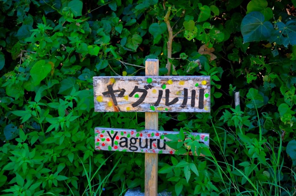 久高島のプライベートビーチ ヤグル川・ヤグルガー