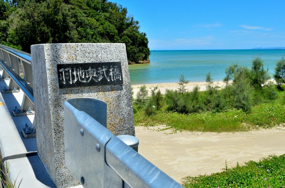 沖縄本島北部の奥武島に渡る橋 羽地奥武橋