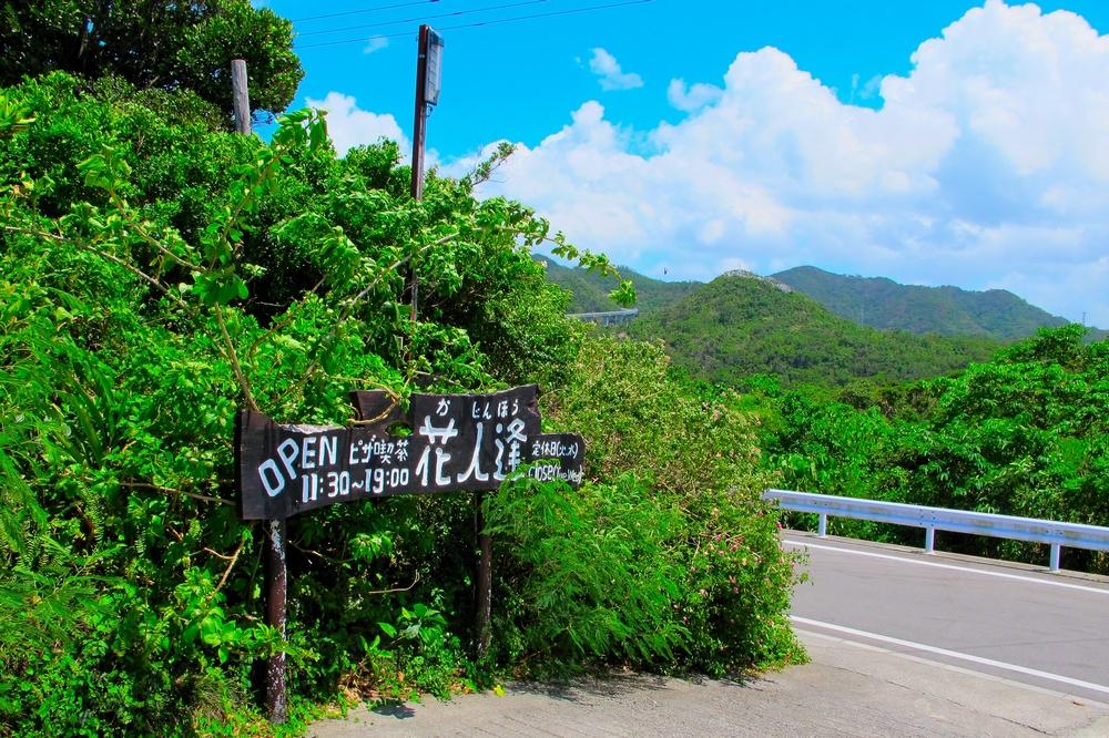 本部町 丘の上のピザ喫茶 花人逢(かじんほう)