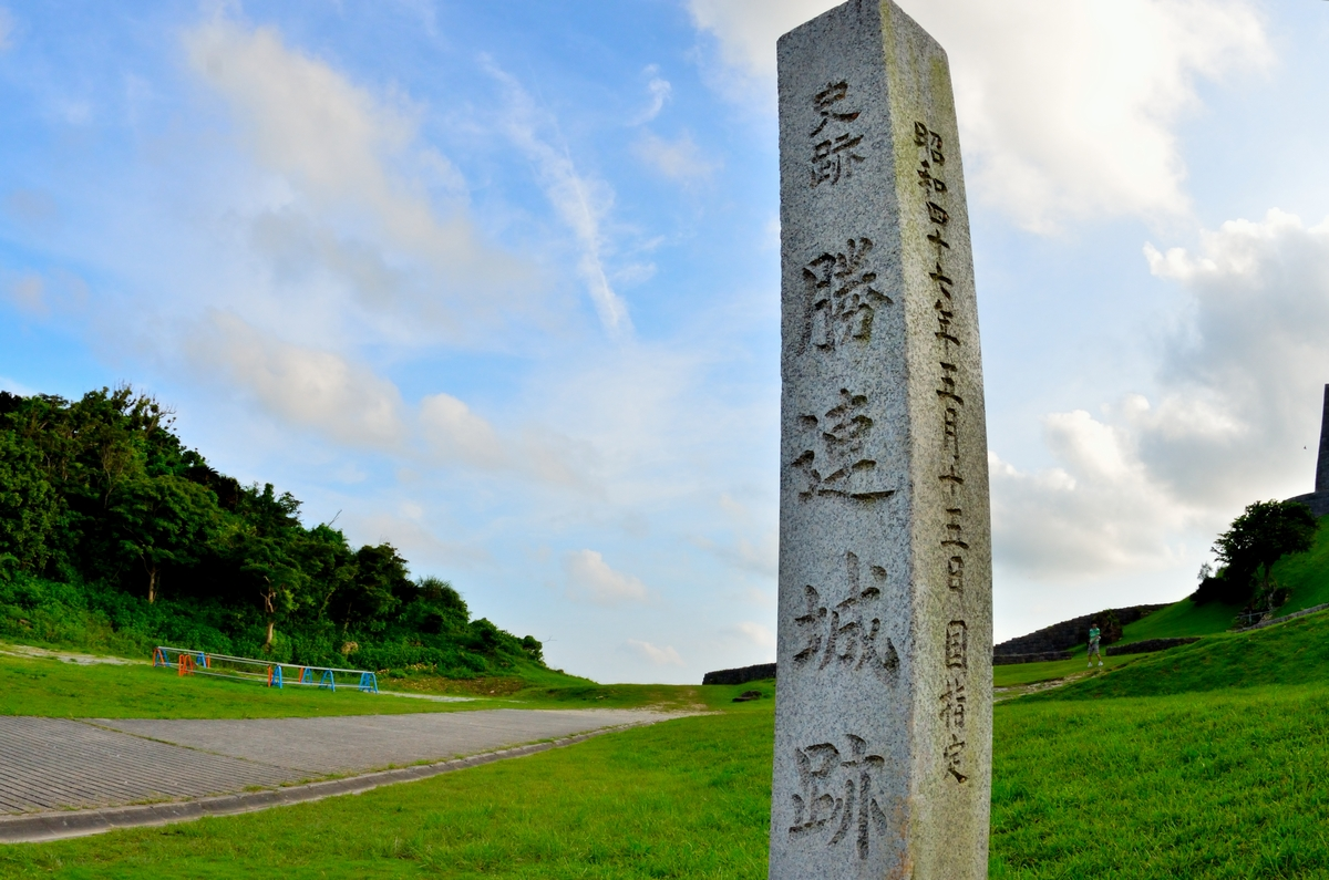 うるま市の世界遺産 勝連城跡 阿麻和利のグスク