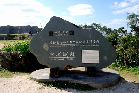 琉球王国の城 世界遺産の中城城跡