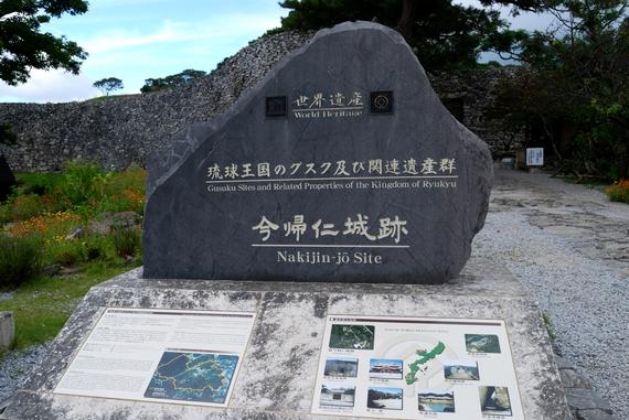 世界遺産の人気観光名所 今帰仁城跡