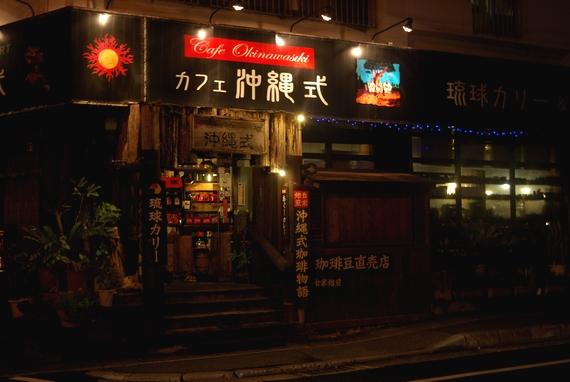 静かに過ごせる沖縄の隠れ家 沖縄式 ぶくぶく珈琲