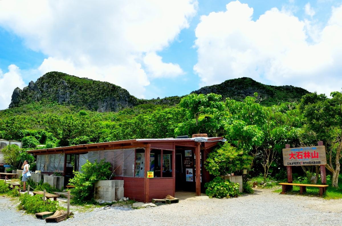琉球神話の社を散策 沖縄最初の聖地 大石林山